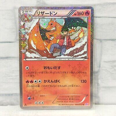 Pokemon card Charizard 005/032 CP3 1st Holo Rare Foil Japanese TCG