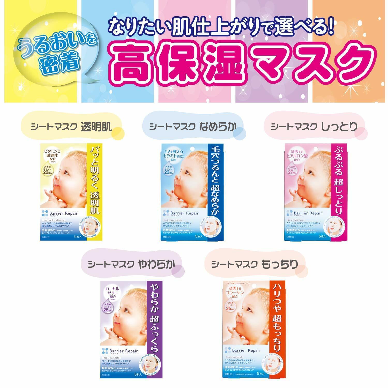 Japan Barrier Repair Mandom Facial Mask 5pc Moist hyaluronic