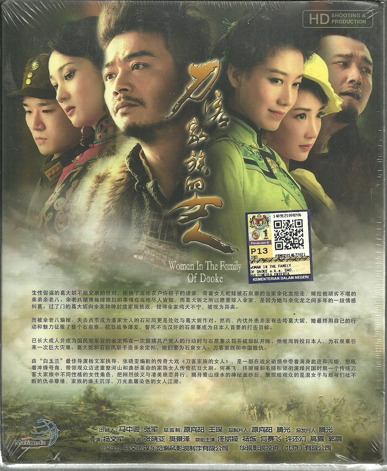 WOMAN IN THE FAMILY OF DAOKE- COMPLETE CHINESE TV SERIES DVD BOX SET ( 1-44 EPS)