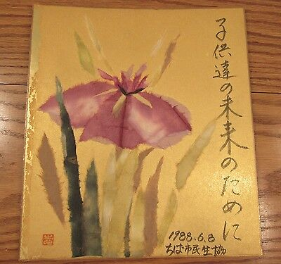 "Signed/stamped mixed media Japanese paper collage painting 1988 9.5""x10.5"