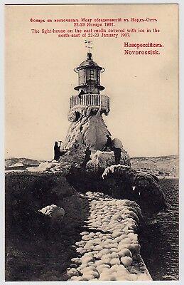 Russland NOVOROSSISK Новоросси́йск Russia Leuchtturm Lighthouse * Vintage 10s PC