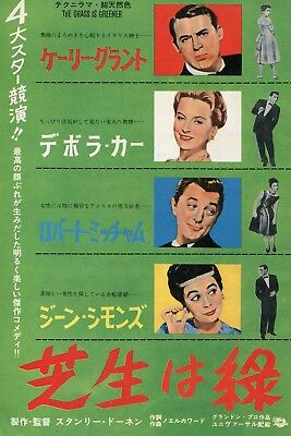 CARY GRANT DEBORAH KERR JEAN SIMMONS The Grass is Greener 1961 Japan AD #EB/M