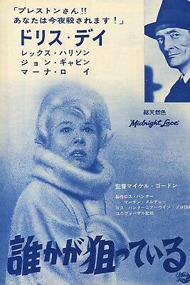 DORIS DAY REX HARRISON Midnight Lace 1961 Vintage Japan Movie AD 7x10 #EB/M