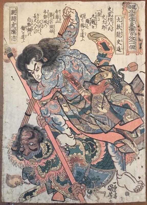 Utagawa Kuniyoshi Original Japanese Woodblock Print Ukiyo-e Tattoo 1828