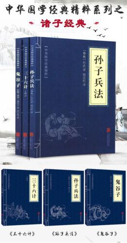 3 Chinese book Sun Tzu