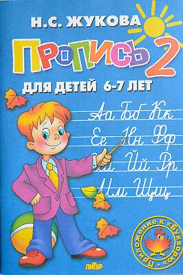 Russische Bücher Н.С.Жуков Пропись 2. часть
