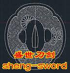 sheng-sword