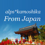 alps*kamoshika