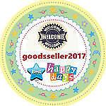 goodsseller2017