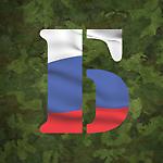 bundestorg_russian_supplier