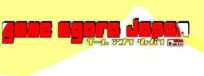 Game_agora_japan