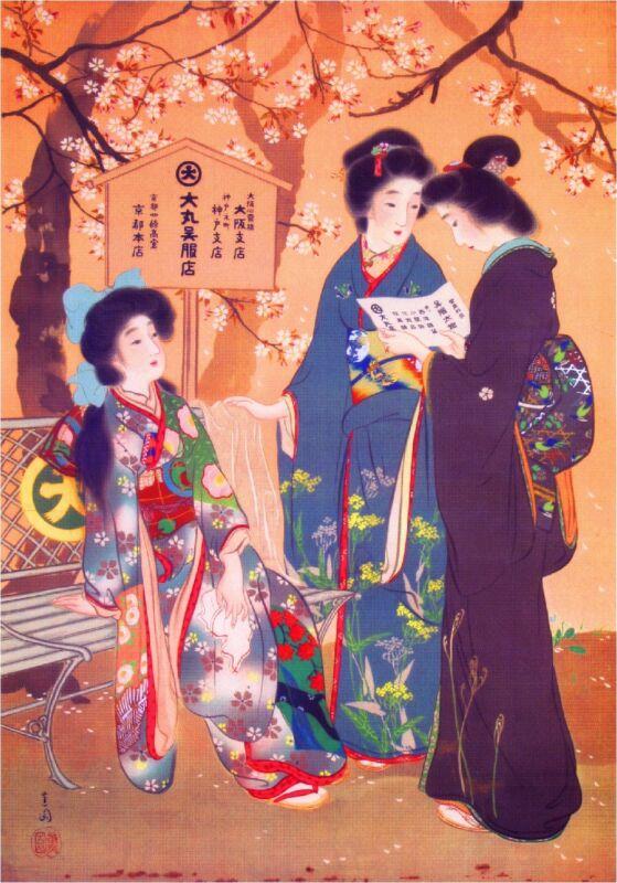 1915 Daimuru Gofukuten Kimonos Asian Japanese Geisha Advertisement Poster Print