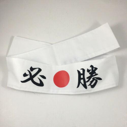 "Japanese Hachimaki Headband Martial Arts Sports ""HISSHO"" (Victory) Made in Japan"