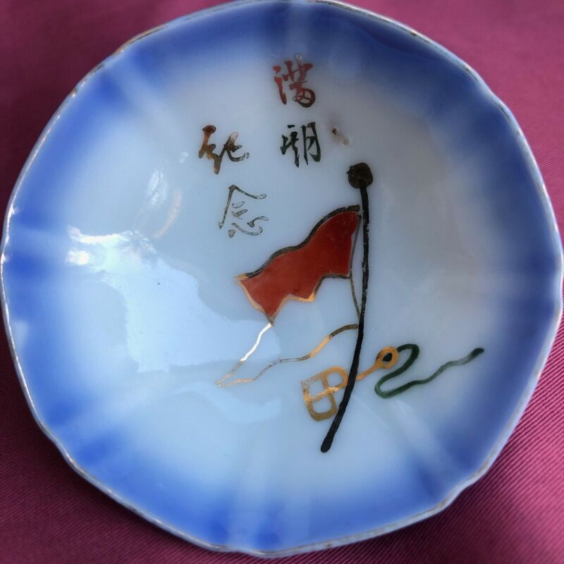 WW2 era Vintage Japanese Porcelain Sake Cup Flag