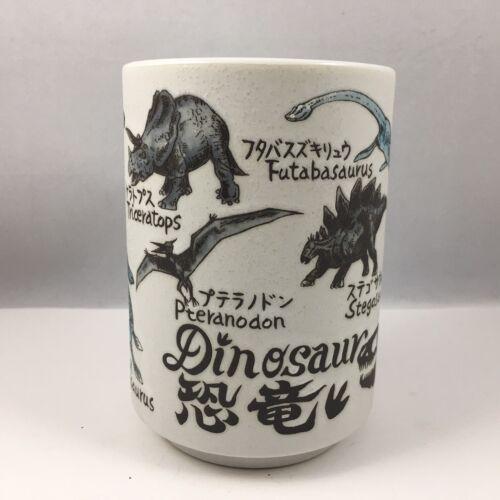 "Japanese Tea Cup Sushi Yunomi Porcelain 4""H Dinosaur 恐竜 (Kyoryu) Made in Japan"