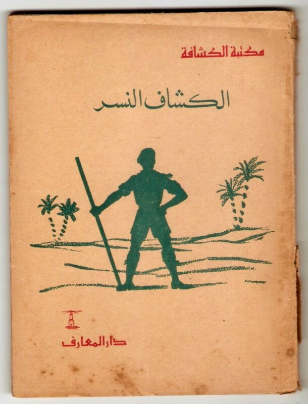 1963 Boy Scouts Book from Bahrain
