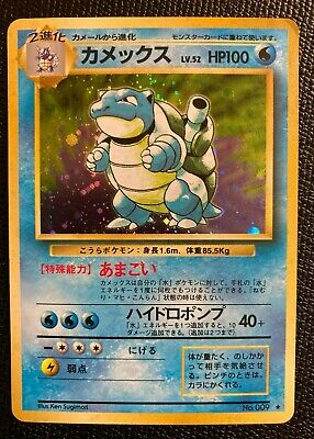 Blastoise Pokemon Card Base Set 009 Rare F/S Nintendo 1996 Japanese Japan Holo a