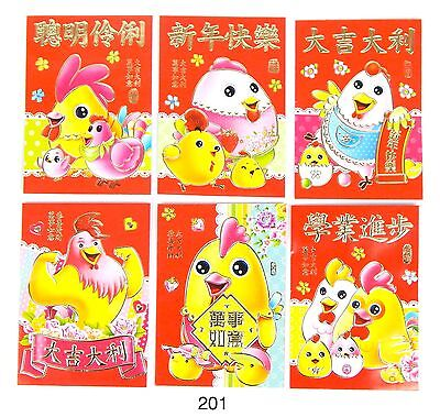 2017 chinese red envelopes Year of Rooster