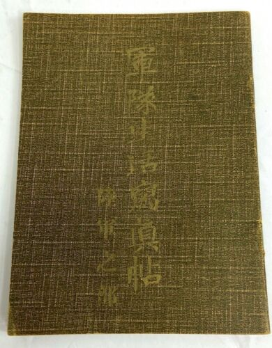 Pre WWII Japanese Daily Life In The Imperial Army Booklet