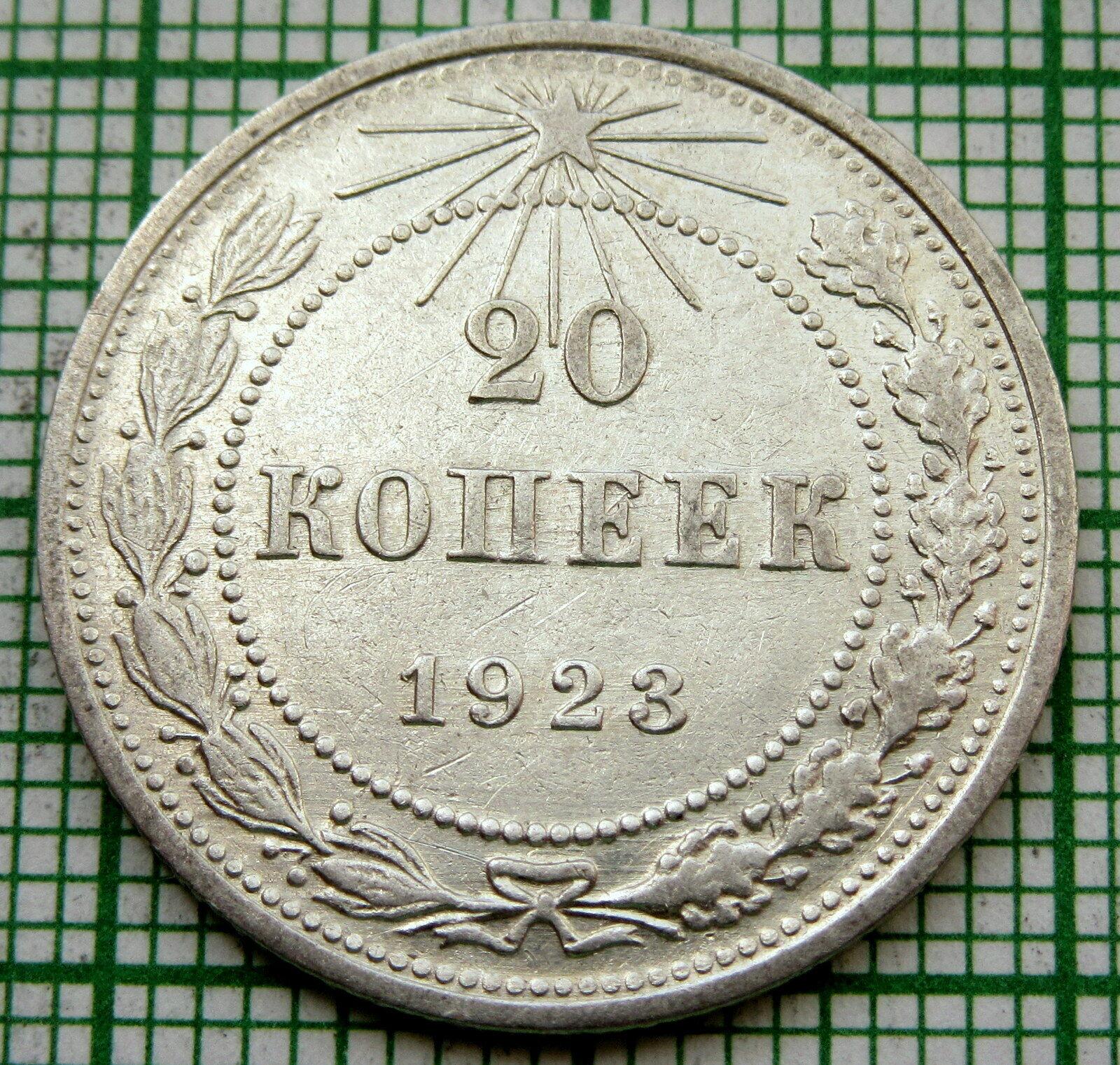 RUSSIA RSFSR 1923 20 KOPEKS, SILVER