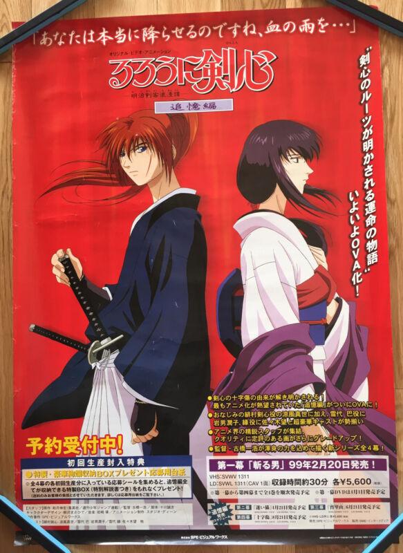 【Roll Type】Rurouni Kenshin:Episode Zero OVA Broadcast announcement Poster