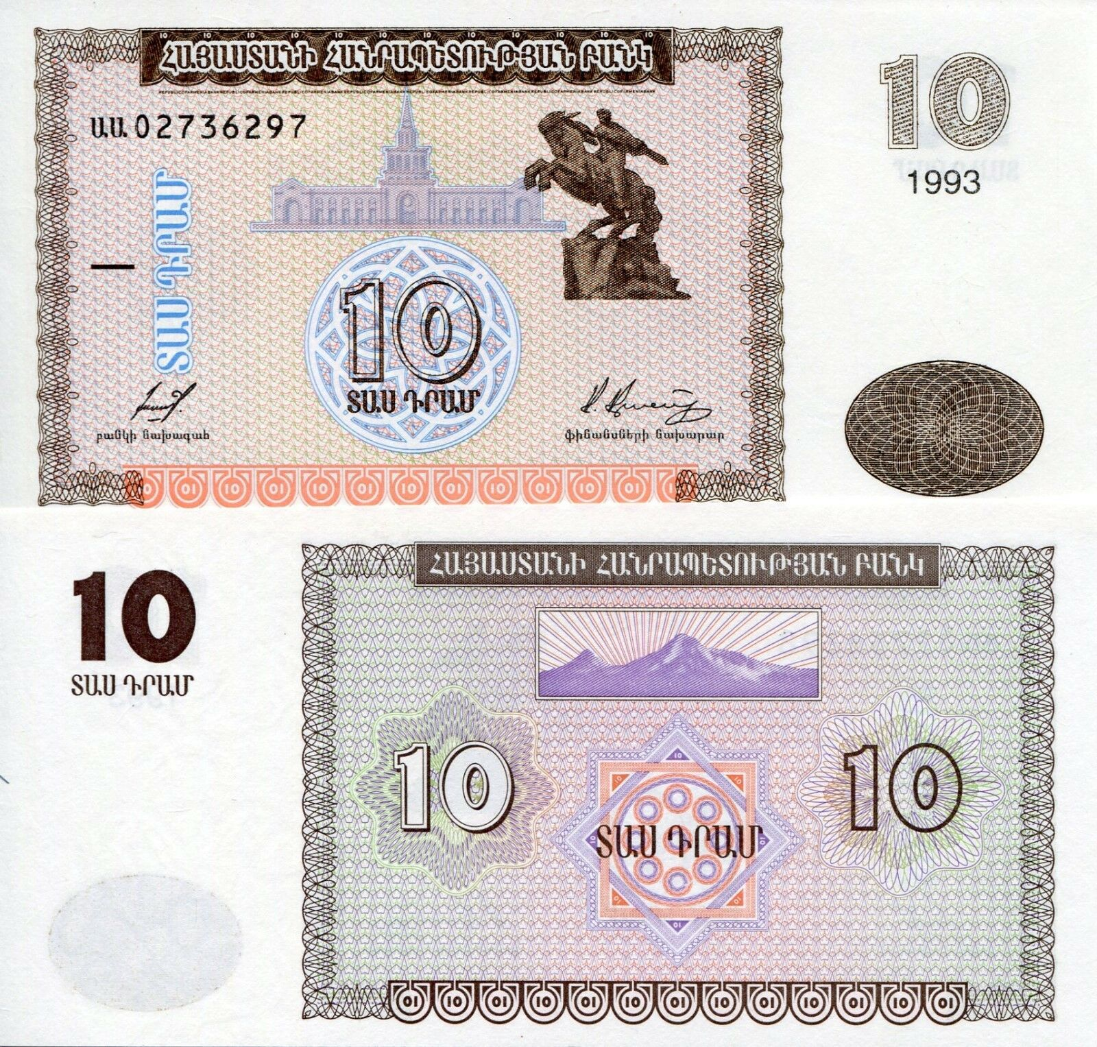 LAOS 10 Kip Banknote World Paper Money UNC Currency p27a Asia Note 1979 Bill