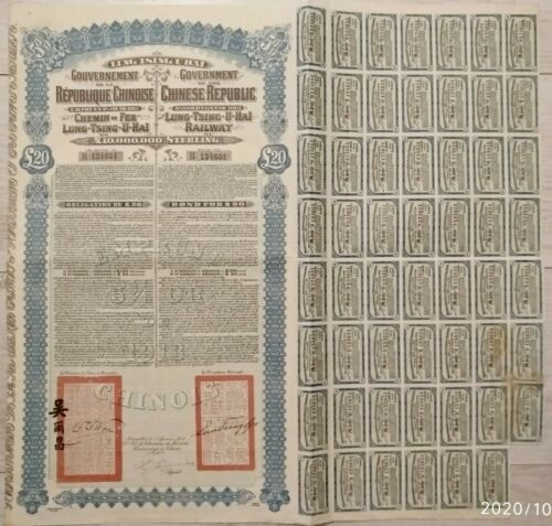 Chinese Republic 1913 Lung Tsing U Hai Railway £20 Gold Loan Coupons # 26 - #80
