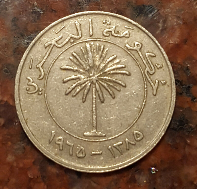 1965 BAHRAIN 10 FILS COIN - #1176