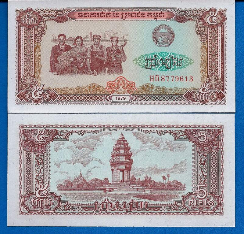 Cambodia P-29 Five Riels Year 1979 Uncirculated Banknote Asia