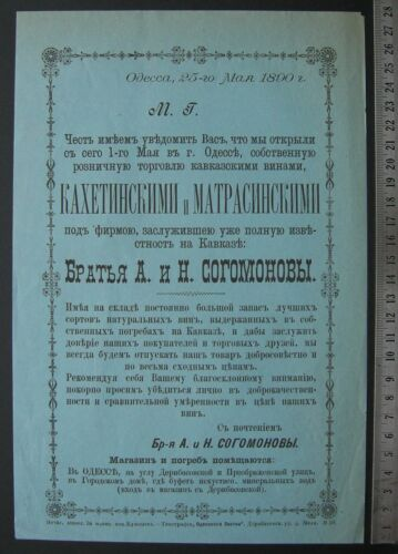 Odessa 1890 Opening Of The Wine Trade Brothers A And H Sogomonov Caucasian wines