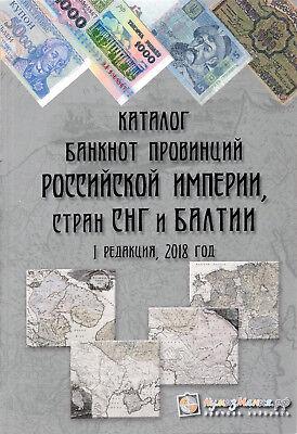 Banknotes of Russian Emp.Provinces CIS & Baltic_Банкноты пров. России,СНГ Балтии