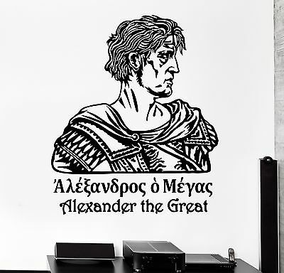 Alexander Wall (Wall Vinyl Alexander Macedon Ancient Greece Guaranteed Quality  (z3436) )