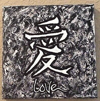 Chinese Symbol Of Love (Acrylic Painting of Chinese Character/Symbol for)