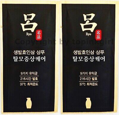 8pcs x RYOE Premium Hair Loss Care Fermented Ginseng Shampoo, Hair Care Amore