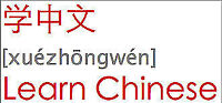 One on One Chinese/ Mandarin Lessons