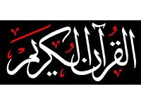QURAN CLSSES for childrens & adults online