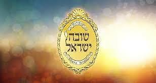 Shuva israel ad hashem elokecha
