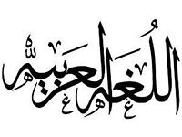 Arabic tuition lessons for all beginner to high level,GCSE ,quran.cover all birmingham area