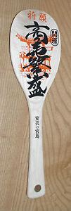 ITSUKASHIMA-SHRINE-TORII-Lg-PAINTED-JAPANESE-WOODEN-RICE-SCOOP-Japan-Shamoji