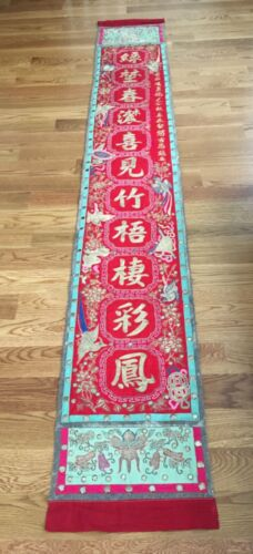 Antique Chinese Embroidery long banner