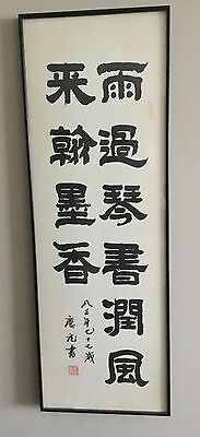 Framed original Chinese calligraphy