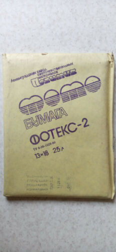 Vintage USSR B&W Glossy Photo Paper Fotex-2 25 sheets 13x18cm Expired
