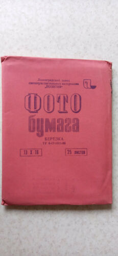 Vintage USSR B&W Glossy Photo Paper Berezka 25 sheets 13x18cm Expired