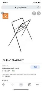 Wanted: Wanted Stokke Bath stand