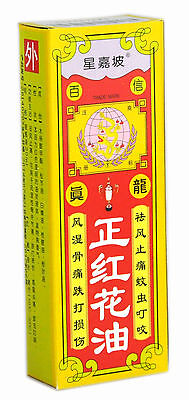 UK Seller! Cinnamonleaf Red Flower Massage Oil Hong Hua You 20ml WoodLock