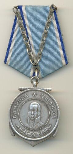 Soviet Russian USSR Ushakov Medal s/n 9658