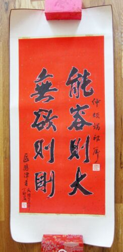 """Chinese Calligraphy on Paper Framed in Silk Fabric 35 1/4"""" x 15 3/4"""""""