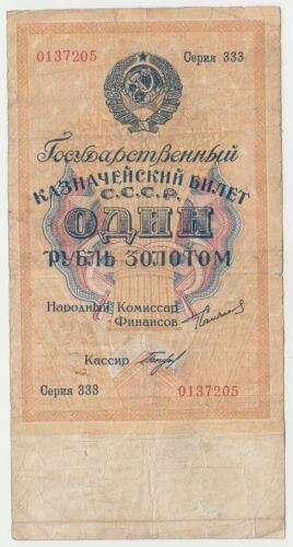 "Russia USSR 1 Gold Ruble 1924 ""F+"" Pick 186"