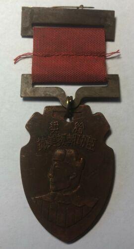 Chinese China Military Dress Resisting Americans Korea Military Vintage Medal