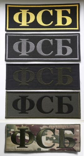 Russian FSB Spetsnaz BACK patch